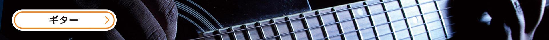 ギターの教則本