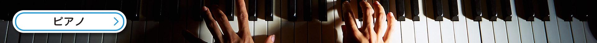 ピアノの教則本