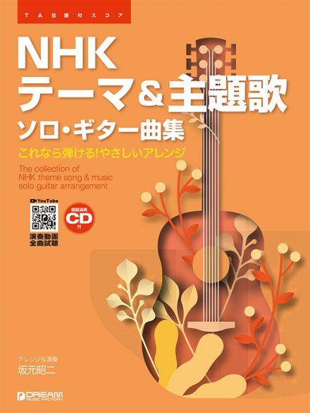 NHKテーマ&主題歌/ソロ・ギター曲集[模範演奏CD付]