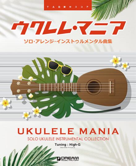 ウクレレ・マニア ~ソロ・アレンジ・インストゥルメンタル曲集