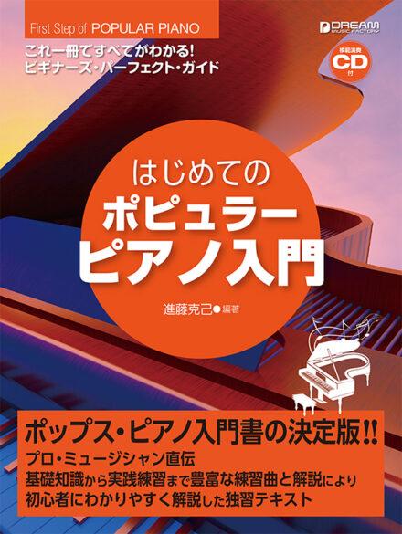 はじめてのポピュラー・ピアノ入門(改訂版)模範演奏CD付
