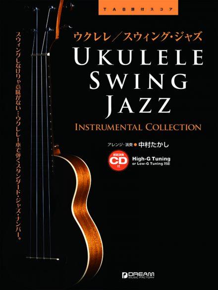 模範演奏CD付●ウクレレ/スウィング・ジャズ [改訂版]