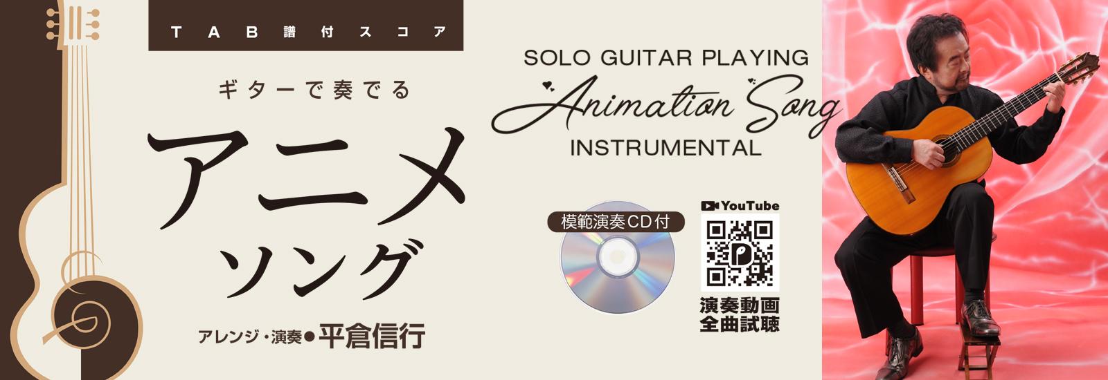 ギターで奏でる/アニメ・ソング[模範演奏CD付]