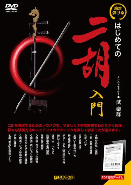 はじめての二胡入門DVD[PDF書籍データ付]