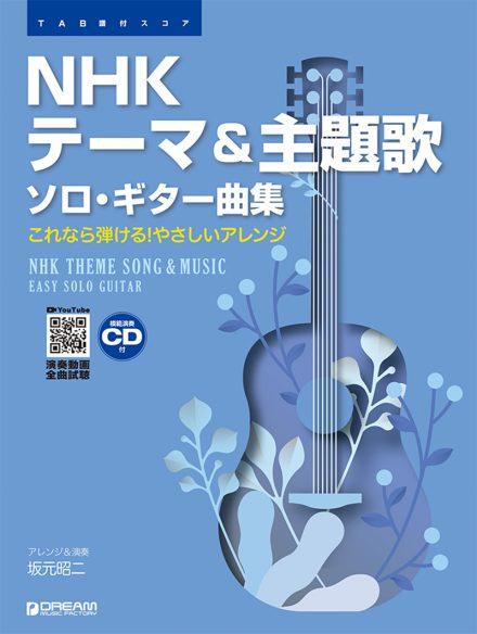 NHKテーマ&主題歌/ソロ・ギター曲集