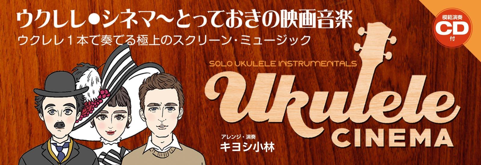 ウクレレ/シネマ
