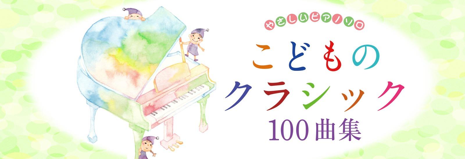 こどものクラシック100曲集