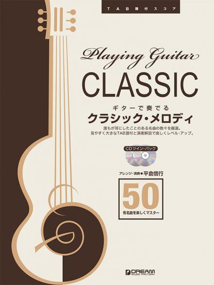 弾きたいクラシック/ギター・ベスト50
