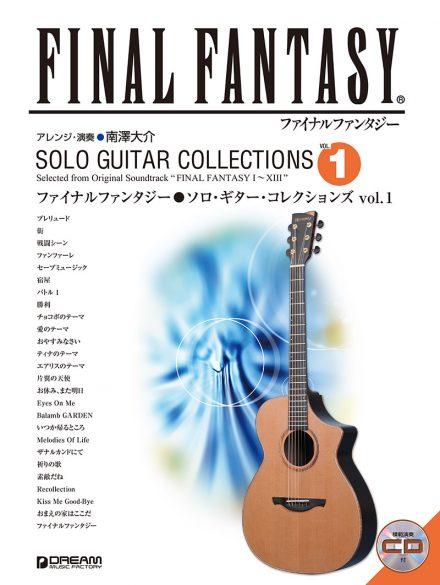 ファイナルファンタジー/ソロ・ギター・コレクションズ vol.1