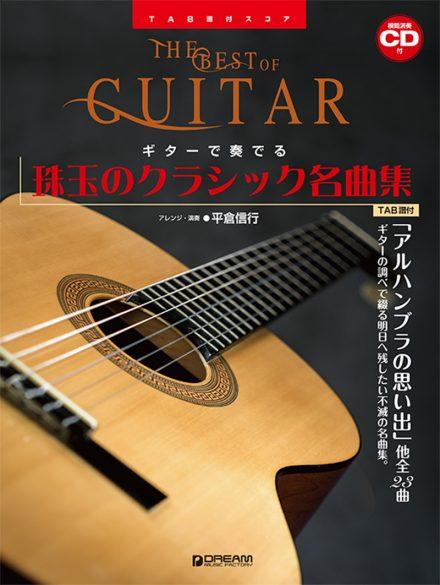ギターで奏でる/珠玉のクラシック名曲集