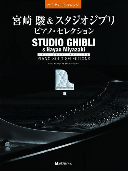 宮崎 駿&スタジオジブリ/ピアノ・セレクション