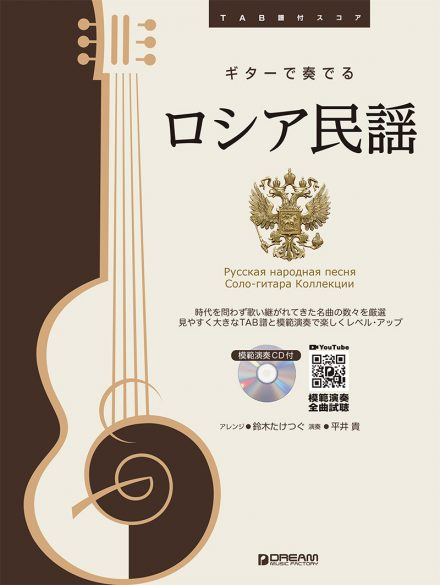 ギターで奏でる/ロシア民謡[模範演奏CD付]