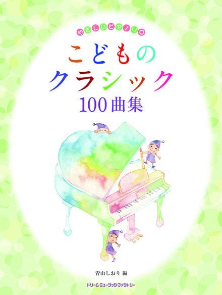 やさしいピアノ・ソロ こどものクラシック100曲集