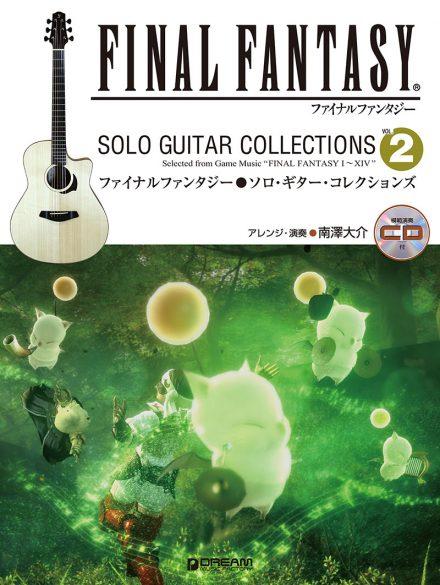 ファイナルファンタジー/ソロ・ギター・コレクションズ vol.2