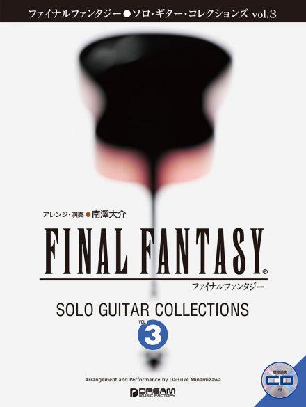 ファイナルファンタジー/ソロ・ギター・コレクションズ vol.3