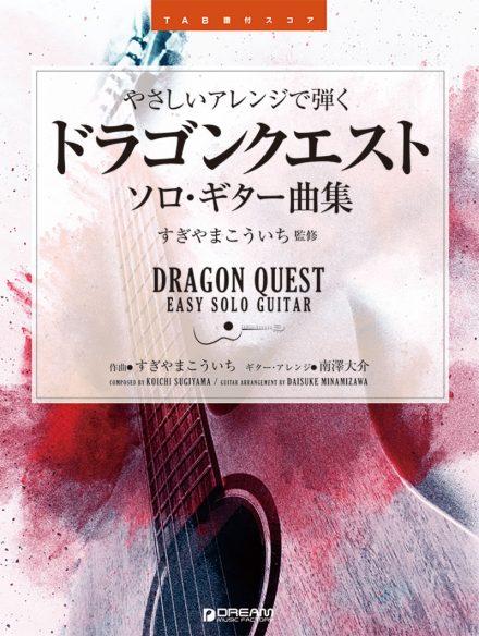 ドラゴンクエスト/ソロ・ギター曲集