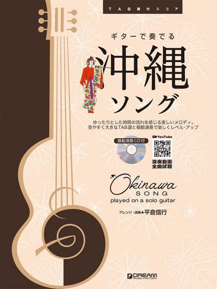 ギターで奏でる/沖縄ソング