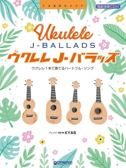 ウクレレ/J-バラッズ